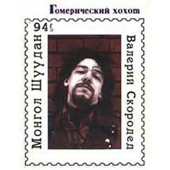 Монгол Шуудан - Москва (С.Есенин)