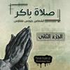 صلاة باكر - الشماس جرجس فلتاؤس - 2.MP3