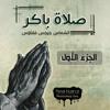 صلاة باكر - الشماس جرجس فلتاؤس - 1.MP3