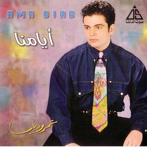 عمرو دياب - فاكر
