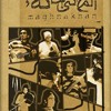 El Share3 El 7or - Maghna Khan - المغنى خانة  - الشارع الحر
