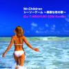 Mr.Children - シーソーゲーム ~勇敢な恋の歌~ (DJ T.HIROYUKI EDM Remix)