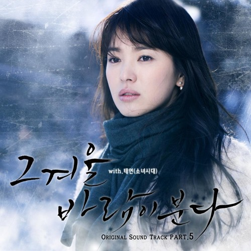 Taeyeon - And One (Ost That Winter The Wind Blows) cover by Ming