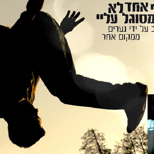 Sagol 59 & Sivan Talmor - The Lion King סגול 59 עם סיוון טלמור - מלך האריות