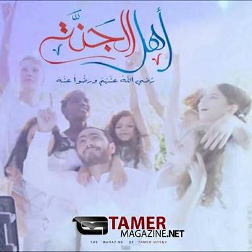 Ahl ElGannah - Tamer Hosny             -