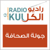 جولة الصحافة من راديو الكل 26-07-2013