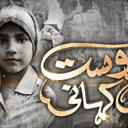 Awaz E Dost Meri Kahani – Shahnaz Aziz - July 25 2013