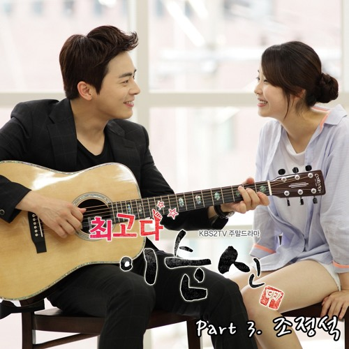 I totally love you OST (Cover)