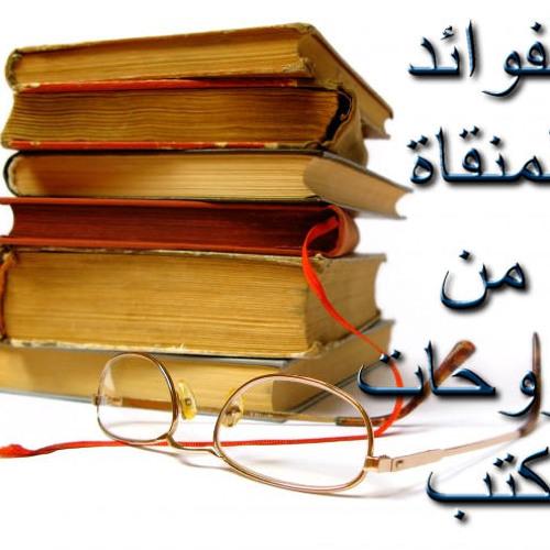 الفرق بين التحذير من مجالسة أهل البدع ونقل كلامهم من كتبهم