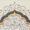 Qad Kafani 'ilmu Rabbi (My Lord's Knowledge Suffices Me)