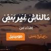 اغنية موبينيل  مالناش غير بعض  كامله رمضان 2013
