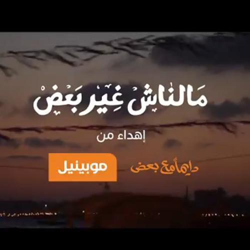 Mobinil Ramadan 2013 Dayman Ma3 Ba3d Full Song