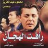 Great Pirate X - Raafat El Haggan (Metal Cover) / رأفت الهجان - ميتال