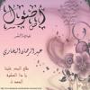 طلع البدر علينا - Tala3a Elbadrou 3alayna mp3