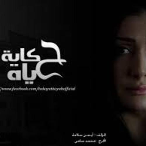 """Adel Hekki - sound track"""" Hekayet Haya """" 2013 تحفة عادل حقي - موسيقى مسلسل """" حكاية حياه كاملة"""