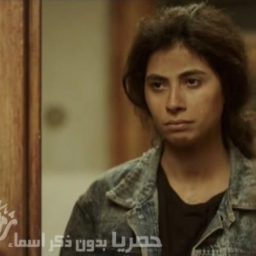 موسيقي مسلسل بدون ذكر اسماء - محمد مدحت