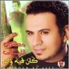 Free Download كان فيه ولد - محمود الليثى Mp3