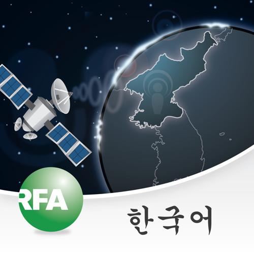 RFA Korean daily show, 자유아시아방송 한국어 2013-07-22 21:59