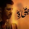 Moga Harra - Sayed El Agatee Theme
