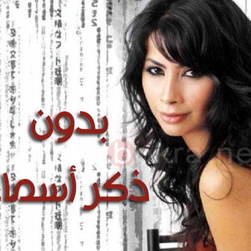 Without Mentioning Names Music موسيقى مسلسل بدون ذكر أسماء  ( Mobile4arab.com )