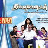 Thayumanavan Serial [Title Song]