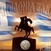 ancient greece.. DREAMS