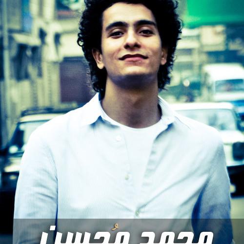 Mohsen - Kol da Kan leih | محمد محسن - كل ده كان ليه