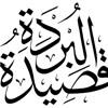 Qaseeda Burda Sharif (S.A.W.W) By.Zeeshan_Shah