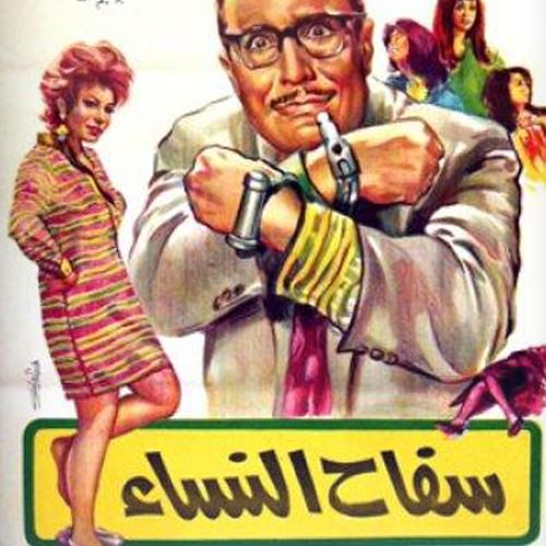 سفاااااح - من فيلم سفاح النساء فؤاد المهندس
