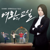 Green Rain(초록비)-SHINee (샤이니) (The Queen's Classroom OST)