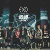 Growl -EXO (Korean Ver)