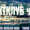 Big Russian Boss ft Young P&H - ЯхтКлуб ч.2 (prod. Soda!Beats)