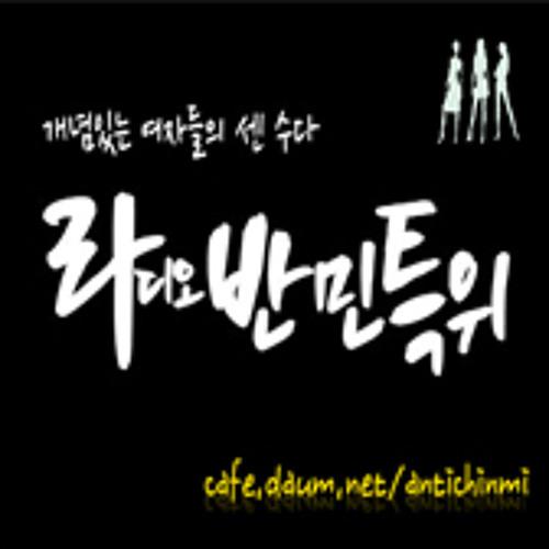 [2013] 라디오 드라마 - 수지킴, Homo Sacer