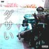 Xavier Wulf x Bones - San No Otoko (Acid Man) Prod. By Mellow Panther