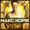 Макс Корж — Жить В Кайф Mp3