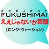 プロジェクト FUKUSHIMA !「ええじゃないか音頭(long version + karaoke)」