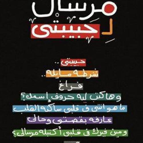 مرسال لحببتي - مسار إجباري و علي الهلباوي
