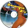 Merengue House - Proyecto Uno, Ilegales