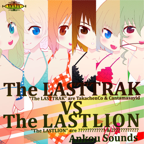The LASTTRAK夏の配布芸「The LASTTRAK VS The LASTLION/ANKOU SOUNDS」高速ダイジェスト