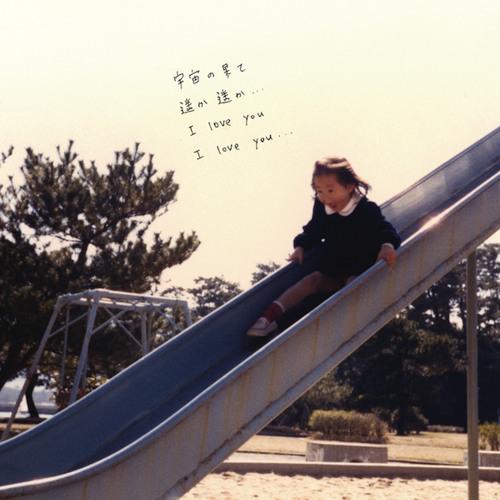 oh, yoko - i love you... (album preview)