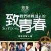 王菲(Faye Wong)24致青春 To Youth~致我們終將逝去的青春 So Young OST ~ http://myfayevourite.blogspot.com