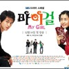 "OST "" MY GIRL "" _ ""Never Say Goodbye"""
