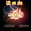 Free Download حب الرسول محمد الكحلاوى Mp3