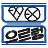 XOXO ( Kisses & Hugs ) - EXO XOXO Repackage Album