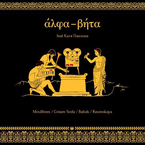 Alpha-Beta feat. Катя Павлова - Чайки (Moullinex remix)