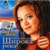 Надежда Кадышева Антон Зацепин - Широка река (2004)