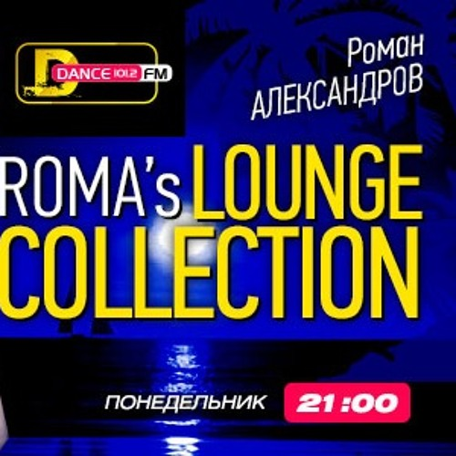 Lounge Hall [Roma's Lounge Collection] #088 (05.08.2013)