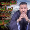 Download Mahmoud Gom3a -محمود جمعه عوم المراكب Mp3