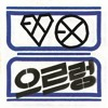 EXO-XOXO (Kisses & Hugs) Chipmunk Version Portada del disco