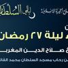 Download مقطع من دعاء ليلة 27 رمضان 1434/2013 - صلاح الدين المغربل - مسجد السلطان محمد الفاتح Mp3